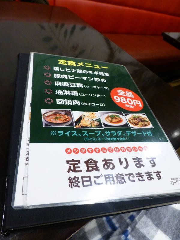 ロータスムーン 定食