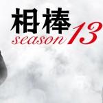 「相棒シーズン13」感想・ネタバレ 最終回『ダークナイト』 相棒・甲斐享逮捕の衝撃!俺達の「相棒」は終わってしまうのか?