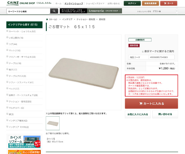 お昼寝に最適なベビー布団おすすめは「カインズのごろ寝マット」1280円に決定!