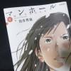 日本でバイオテロが発生!漫画「マンホール」<下巻>ネタバレ18〜20話