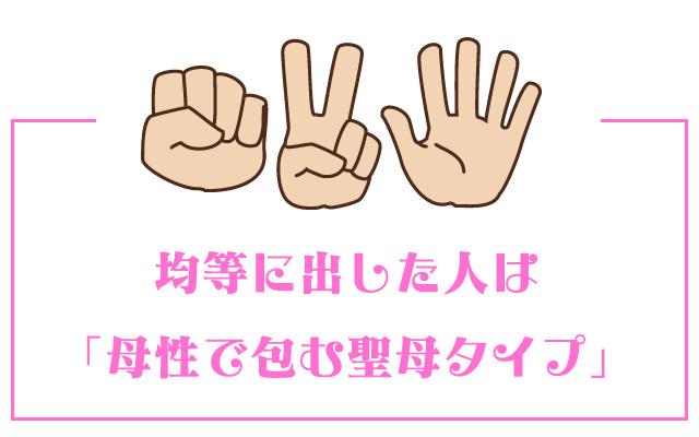 うらない_10