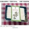 富成伍郎商店の「手塩にかけた伍郎のきぬ」が豆腐品評会日本一に!in京都