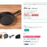 ニトリのスキレット「ニトスキ」は500円で買える本格鉄鍋