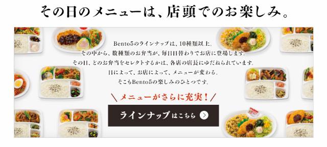 2015-08-01 22_57_09-まいにちおいしい。まいにち新しい。「Bento5」新登場。|ほっともっと