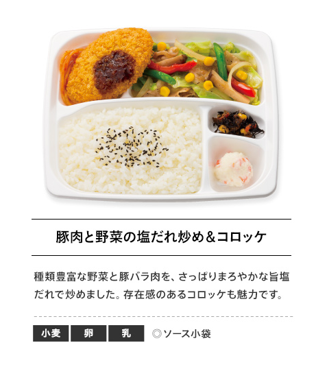 2015-08-01 22_57_40-まいにちおいしい。まいにち新しい。「Bento5」新登場。|ほっともっと