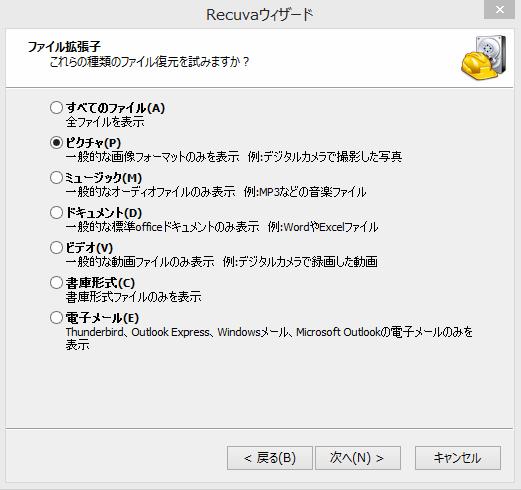 2015-08-01 23_15_05-Recuvaウィザード