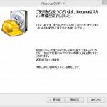 【感動】間違って消してしまったデジカメの写真を復活させるフリーソフト「Recuva」がすごい!