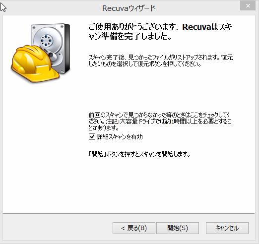 2015-08-01 23_15_45-Recuvaウィザード