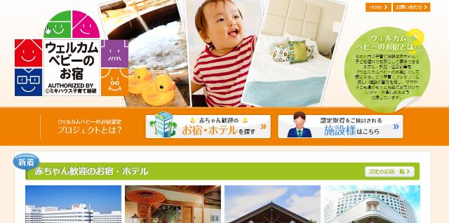 2015-08-07 08_52_11-赤ちゃん歓迎のお宿・ホテル|ミキハウス子育て総研