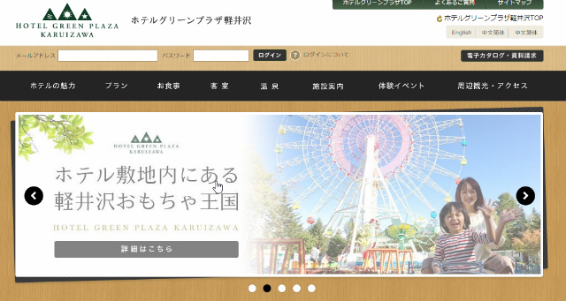 2015-08-08 23_29_37-ホテルグリーンプラザ軽井沢の宿泊予約サイト