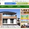 評判の富士住建で一戸建て建設。家づくりはまず土地探しから。