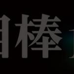 相棒14・感想ネタバレ<全20話>反町隆史演じる新相棒・鏑木亘登場でどうなる特命係
