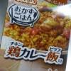 炊飯器で作れる話題のCOOKDO「チキンカレーピラフ」を作って食べてみた!