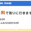ブックオフの出張・宅配買い取りで不要品が現金14000円に!意外に高額だったDVDのタイトルとは?