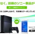 【光回線】フレッツ光からNURO光に乗り換え。三万円キャッシュバック、PS4やタブレットがもらえるキャンペーンがお得