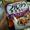 バナナヨーグルト+グラノーラ朝食。フルグラ黒豆きなこ味が美味でおじゃる。便秘にも効果あり?