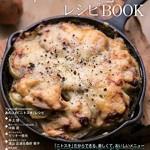 【ニトリのスキレット】ニトスキ愛好者におすすめのスキレットレシピ本