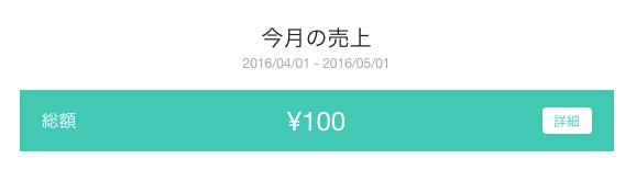 スクリーンショット(2016-04-23 14.26.24)