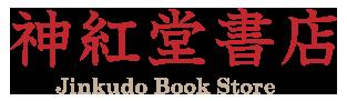 神紅堂書店