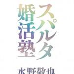 「スパルタ婚活塾」で一念発起!おすすめの婚活サイトベスト3