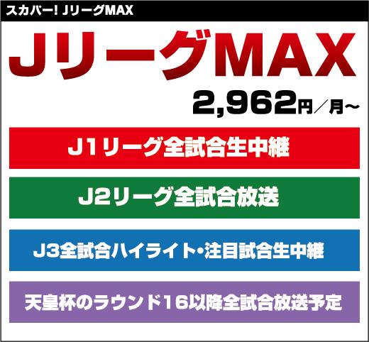 Jリーグマックス