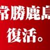 2016 J1・セカンドステージ予想・展望。1st鹿島アントラーズ優勝の理由と完全優勝の可能性