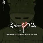 マンガ「ミュージアム」1巻 感想・ネタバレ 猟奇的なカエル男の連続殺人を追え!