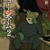 マンガ「ミュージアム」2巻感想・ネタバレ 待ち受けるカエル男の罠!捕われた沢村の運命はいかに?