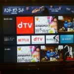 dTVをfireTVstickを使ってテレビで鑑賞する方法