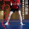 4連覇を逃したレスリング吉田沙保里選手は引退するのか?するべきなのか?