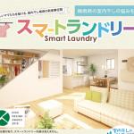 富士住建の部屋干し部屋「スマートランドリー」は役に立つのか?家事動線は良くなる?
