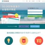 フリーランス・個人事業に優しい請求書フリーソフト「Misoca」がとっても便利