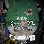 漫画「ミュージアム」分冊版よりカエル男・霧島早苗の未公開殺人に注目の件
