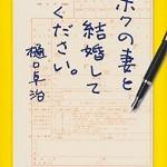 【小説感想】織田裕二・吉田洋の映画原作「僕の妻と結婚してください」