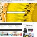 ホームページ・ブログ・チラシなどに無料で使えるフリー写真素材サイト8選