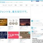 無料で使えるオススメ日本語フォント。フォントを変えるとデザインも変わる!