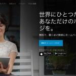 プロが教える無料で簡単にホームページが作れるJimdoのメリットとデメリット