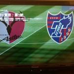 Jリーグ2017開幕DAZN/ダゾーンとfireTVで鹿島VSFC東京をテレビ観戦する