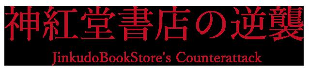 神紅堂書店の逆襲